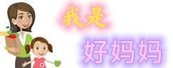 好妈妈wusong71武松娱乐网